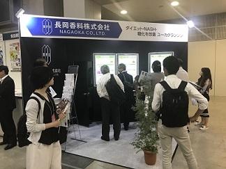 アンチエイジングジャパン2018ご来場のお礼